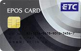 エポスETCカード
