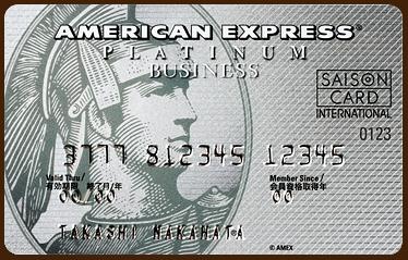 セゾンプラチナビジネスアメリカンエキスプレスカード