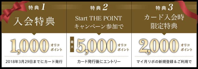 8000オリコポイントプレゼント入会キャンペーン
