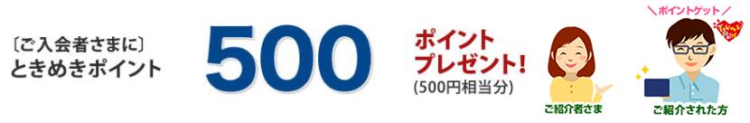 イオンカード紹介ID