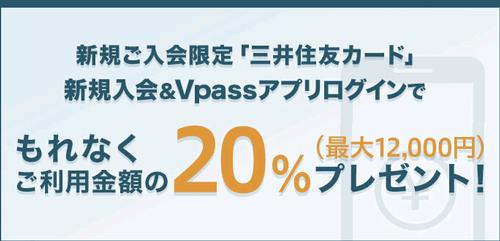 三井住友カード入会キャンペーン特典ポイント