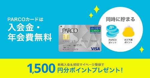 PARCOカード入会特典