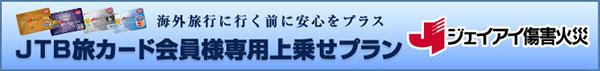 JTB旅カードVisaゴールドの上乗せプラン