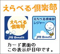 JTB旅カードVisaゴールドのえらべる倶楽部