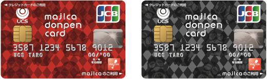 マジカ ドンペン カード マジカドンペンカード|UCSカードからの乗り換え:注意ポイント|グリ...