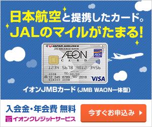イオンJMBカード(JMB WAON一体型)
