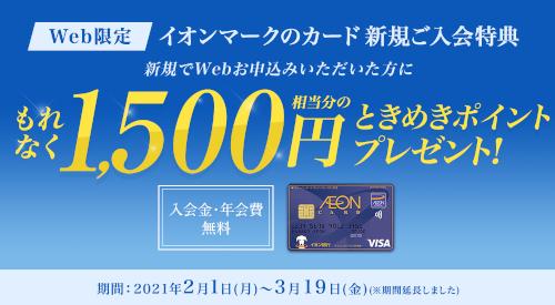 イオンカードときめきポイントプレゼント入会キャンペーン
