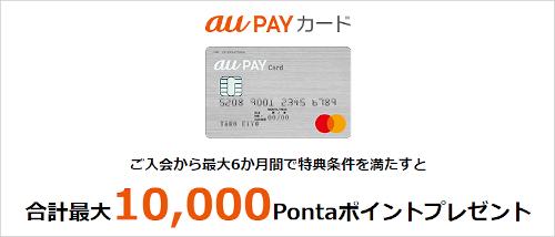 au PAYカード入会キャンペーン特典ポイント