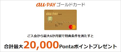 au PAYゴールドカード入会キャンペーン特典ポイント