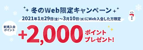 東急カード(TOKYU CARD)期間限定入会キャンペーン特典