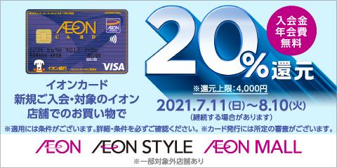 イオンカードWAON POINTプレゼント新規入会キャンペーン