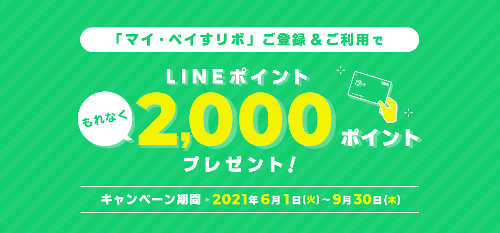 Visa LINE Payクレジットカード公式ページ