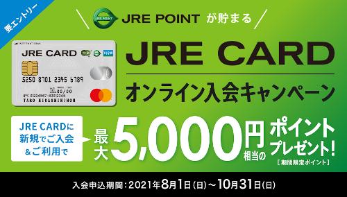 JRE CARD入会キャンペーン特典ポイント